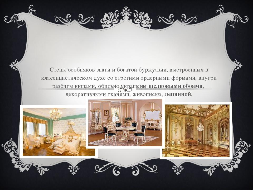 Стены особняков знати и богатой буржуазии, выстроенных в классицистическом д...