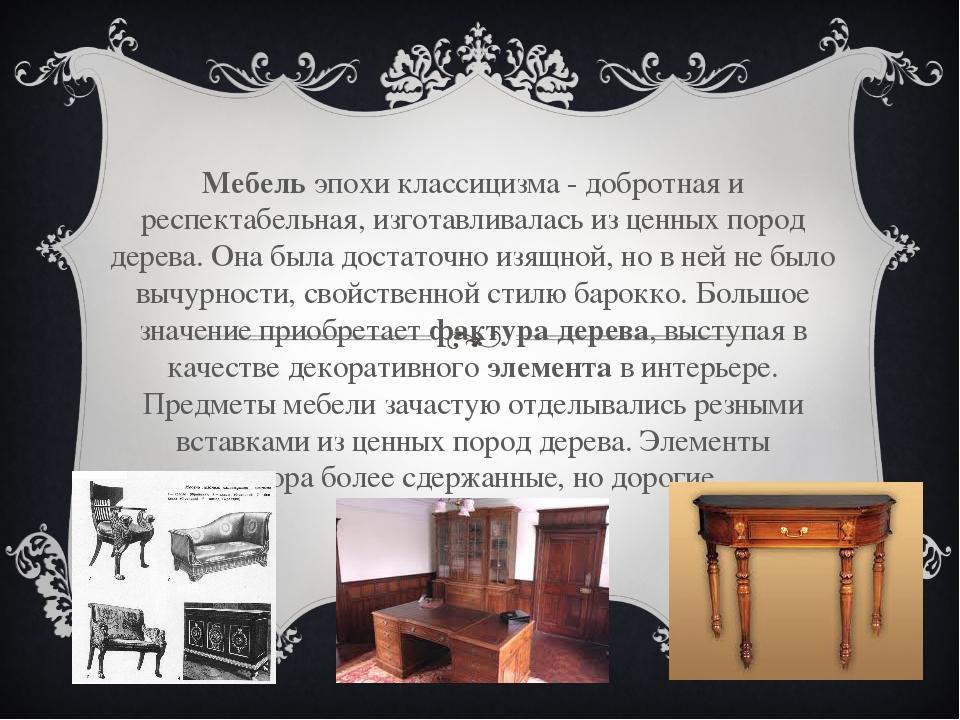 Мебельэпохи классицизма - добротная и респектабельная, изготавливалась из це...