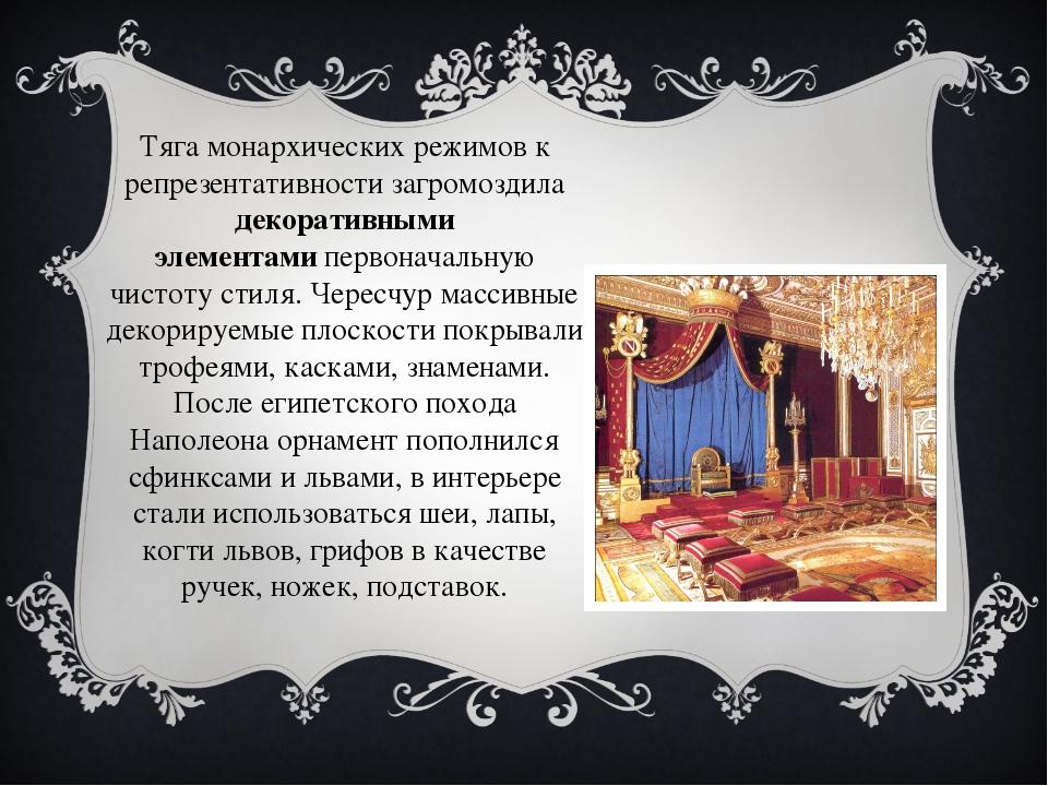 Тяга монархических режимов к репрезентативности загромоздила декоративными эл...