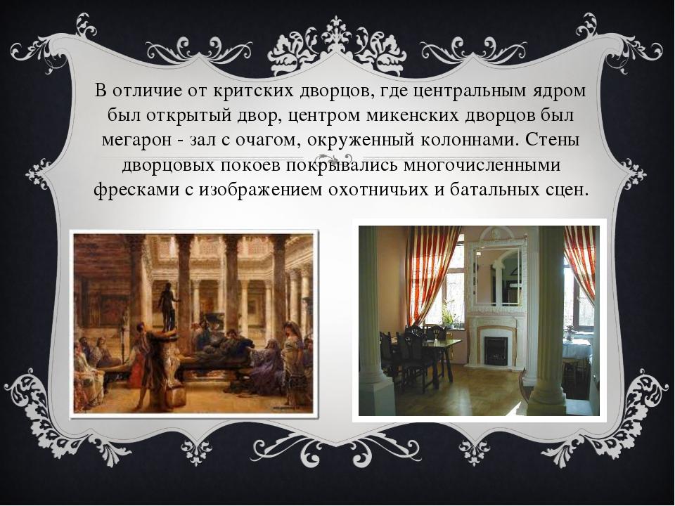 В отличие от критских дворцов, где центральным ядром был открытый двор, центр...