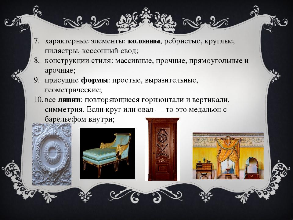характерные элементы:колонны, ребристые, круглые, пилястры, кессонный свод;...