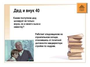 Дед и внук 40 Каким поступком дед шокирует не только внука, но и своего сына