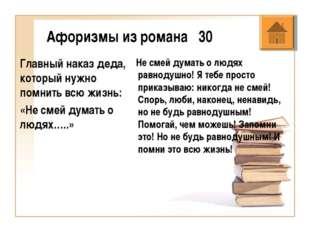 Афоризмы из романа 30 Главный наказ деда, который нужно помнить всю жизнь: «Н