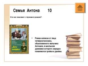 Семья Антона 10 Кто нас знакомит с героями в романе? Роман написан от лица че
