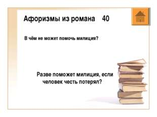 Афоризмы из романа 40 В чём не может помочь милиция? Разве поможет милиция, е