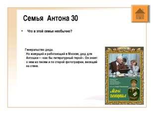 Семья Антона 30 Что в этой семье необычно? Генеральство деда. Но живущий и ра
