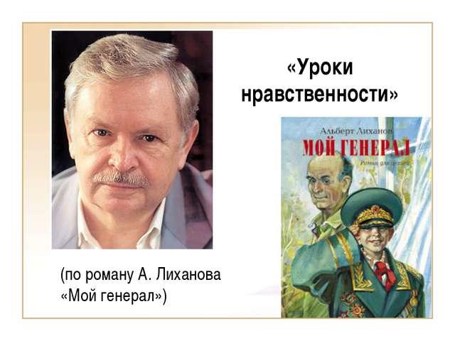 «Уроки нравственности» (по роману А. Лиханова «Мой генерал»)