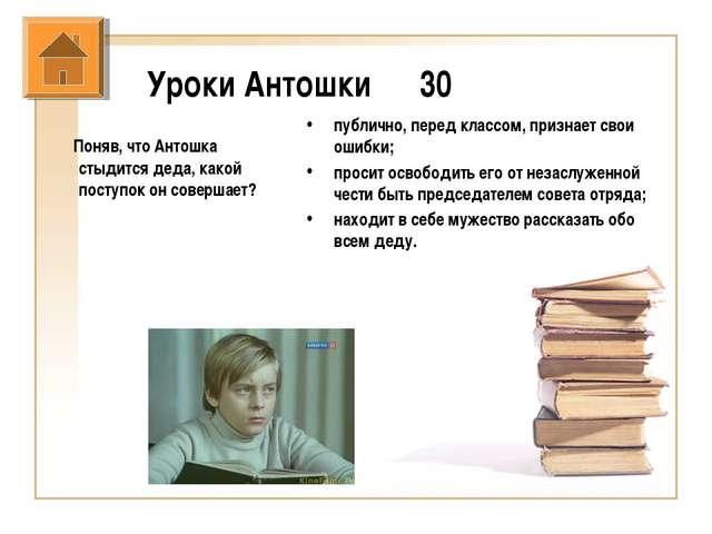 Уроки Антошки 30 Поняв, что Антошка стыдится деда, какой поступок он соверша...
