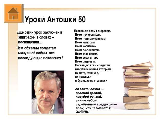 Уроки Антошки 50 Еще один урок заключён в эпиграфе, в словах – посвящении… Че...