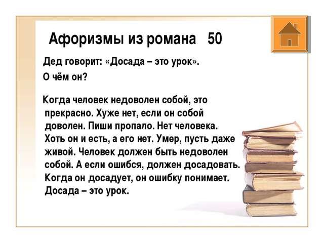 Афоризмы из романа 50 Дед говорит: «Досада – это урок». О чём он? Когда челов...
