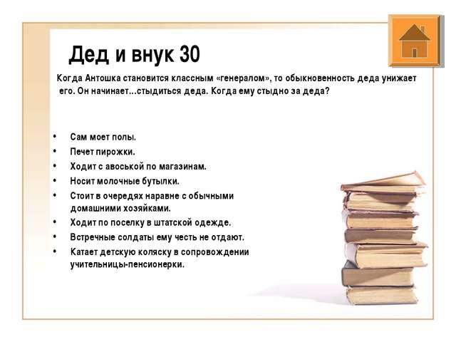 Дед и внук 30 Когда Антошка становится классным «генералом», то обыкновенност...