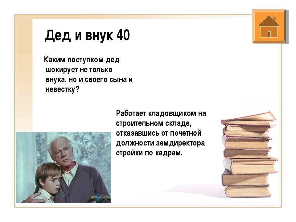 Дед и внук 40 Каким поступком дед шокирует не только внука, но и своего сына...