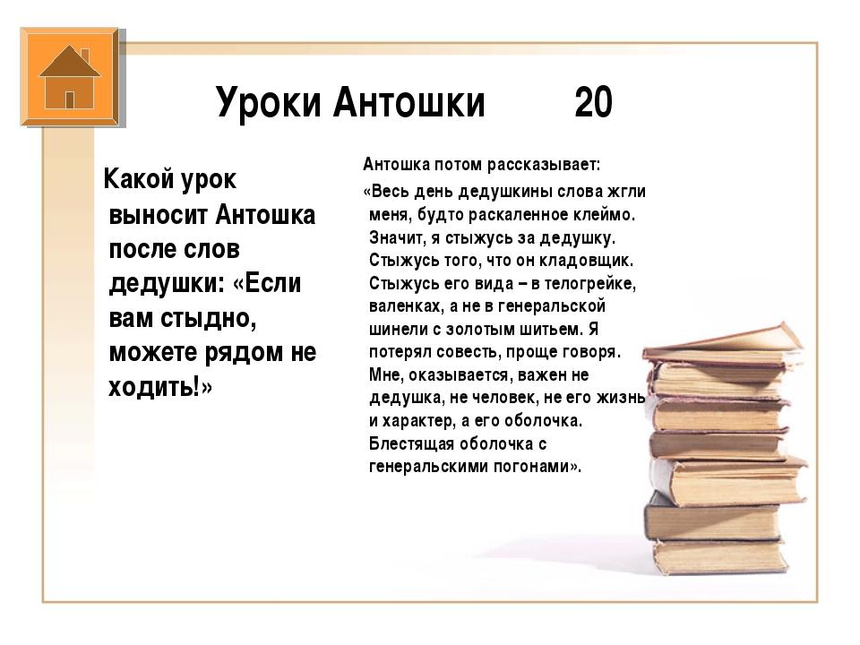 Уроки Антошки 20  Какой урок выносит Антошка после слов дедушки: «Если вам...