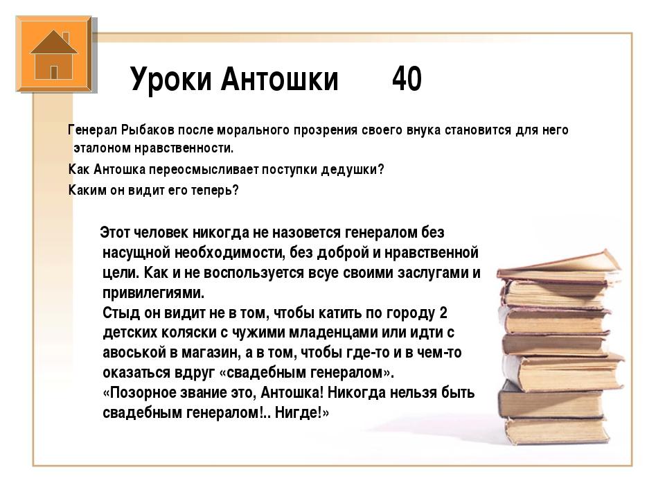 Уроки Антошки 40 Генерал Рыбаков после морального прозрения своего внука ста...