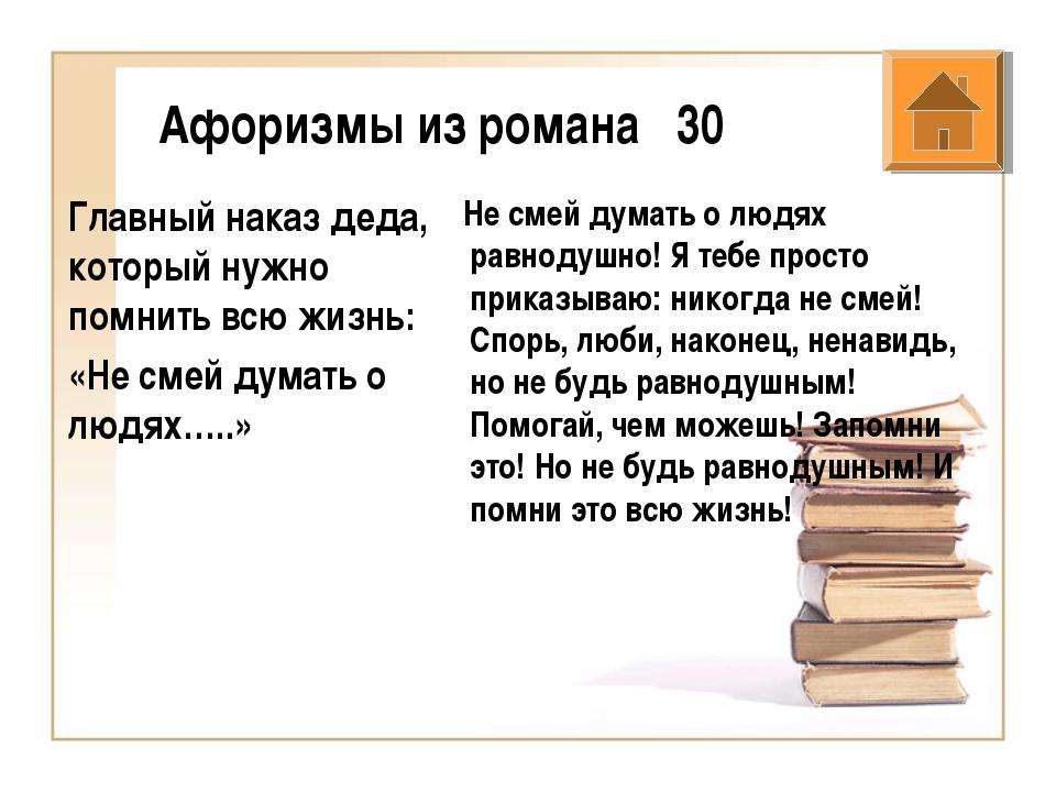 Афоризмы из романа 30 Главный наказ деда, который нужно помнить всю жизнь: «Н...