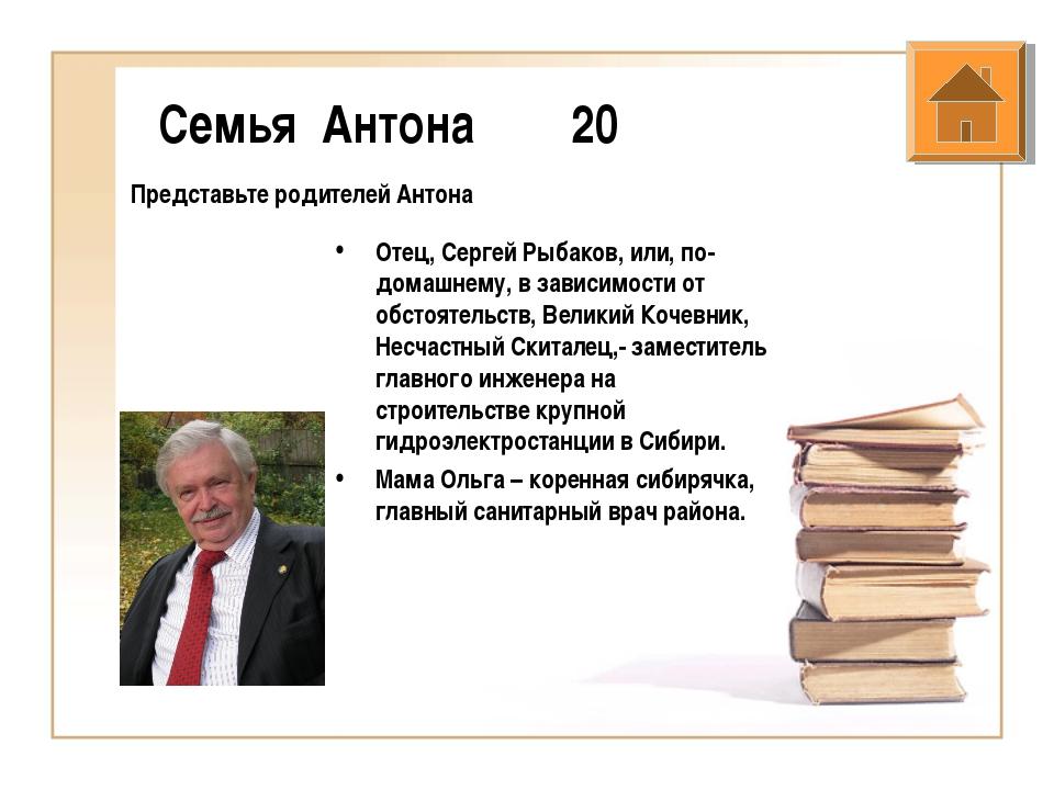 Семья Антона 20 Представьте родителей Антона Отец, Сергей Рыбаков, или, по-до...