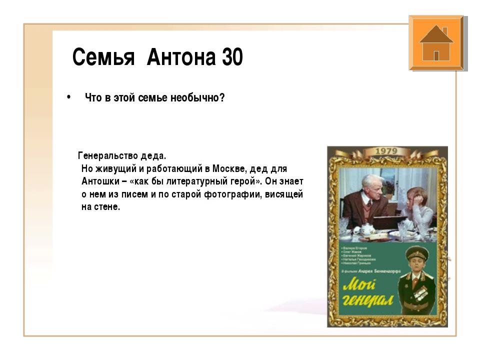 Семья Антона 30 Что в этой семье необычно? Генеральство деда. Но живущий и ра...
