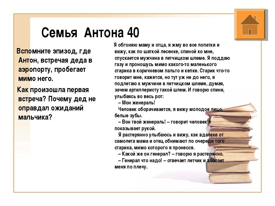 Семья Антона 40 Вспомните эпизод, где Антон, встречая деда в аэропорту, пробе...