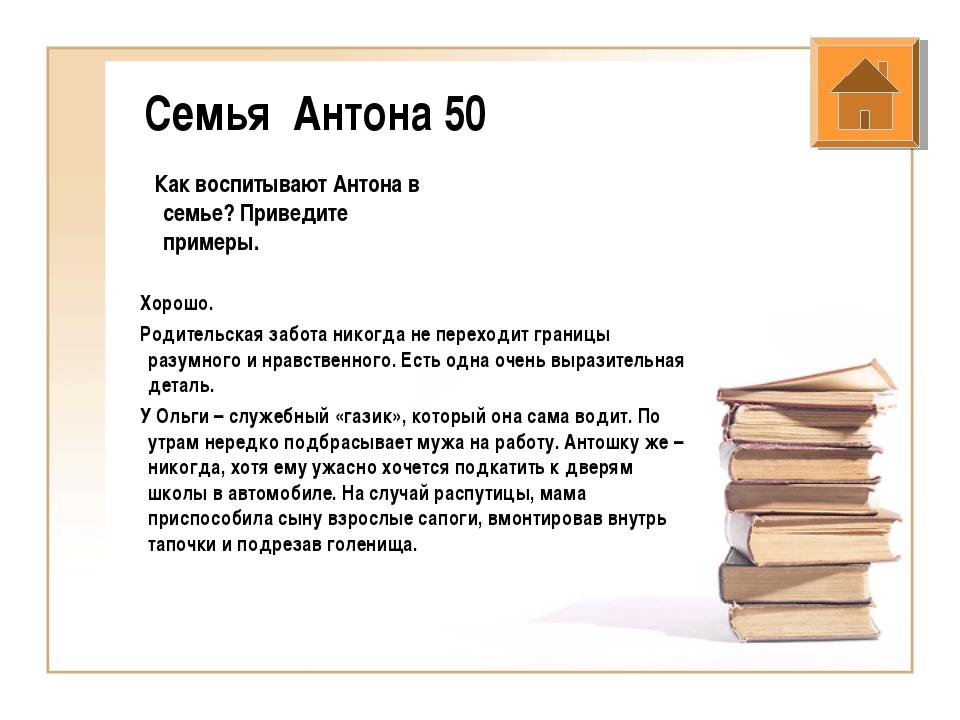 Семья Антона 50 Как воспитывают Антона в семье? Приведите примеры. Хорошо. Ро...