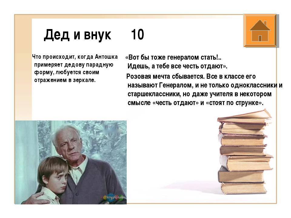 Дед и внук 10 Что происходит, когда Антошка примеряет дедову парадную форму,...