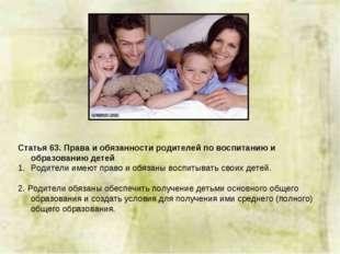 Статья 63. Права и обязанности родителей по воспитанию и образованию детей Ро