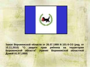 """Закон Воронежской области от 26.07.1999 N 101-II-ОЗ (ред. от 15.11.2010) """"О з"""