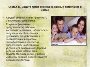 Статья 11. Защита права ребенка на жизнь и воспитание в семье Каждый ребенок