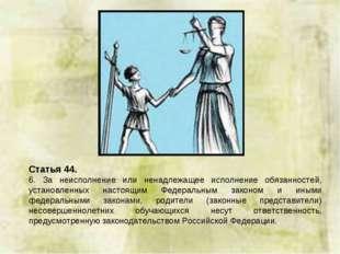 Статья 44. 6. За неисполнение или ненадлежащее исполнение обязанностей, устан