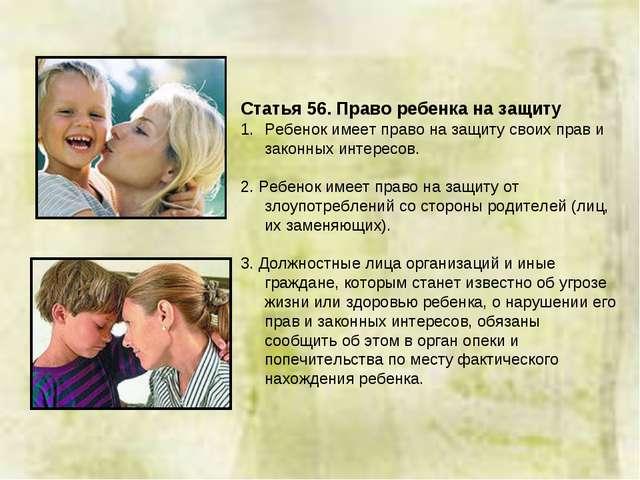 Статья 56. Право ребенка на защиту Ребенок имеет право на защиту своих прав и...