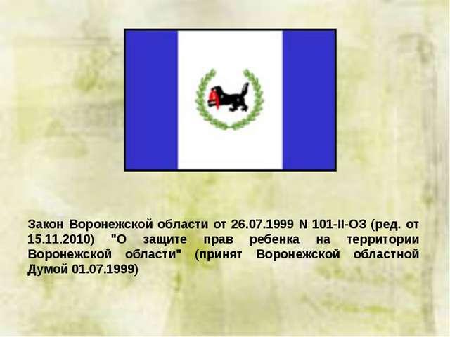 """Закон Воронежской области от 26.07.1999 N 101-II-ОЗ (ред. от 15.11.2010) """"О з..."""