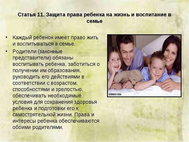 Статья 11. Защита права ребенка на жизнь и воспитание в семье Каждый ребенок...