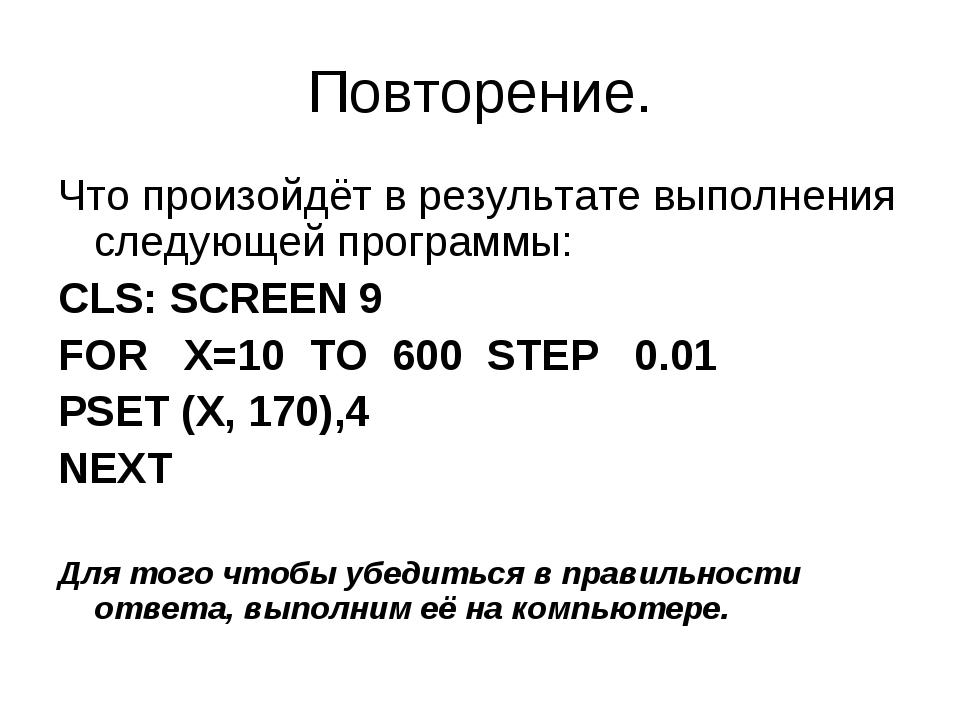 Повторение. Что произойдёт в результате выполнения следующей программы: CLS:...