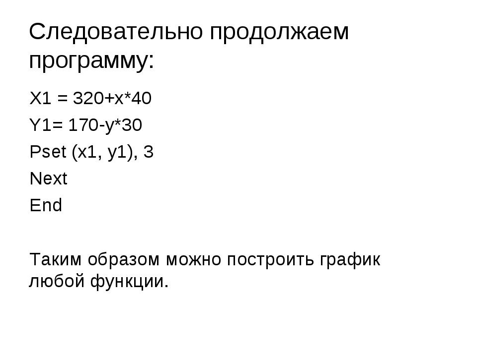 Следовательно продолжаем программу: X1 = 320+x*40 Y1= 170-y*30 Pset (x1, y1),...