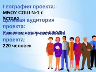 География проекта: МБОУ СОШ №1 г. Кстово Целевая аудитория проекта: Учащиеся