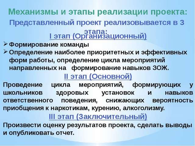 Механизмы и этапы реализации проекта: I этап (Организационный) Формирование к...
