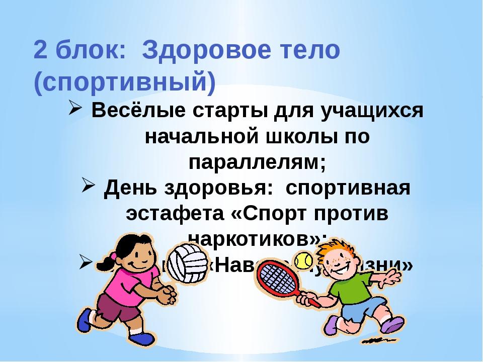 2 блок: Здоровое тело (спортивный) Весёлые старты для учащихся начальной школ...
