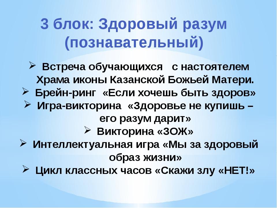 3 блок: Здоровый разум (познавательный) Встреча обучающихся с настоятелем Хра...