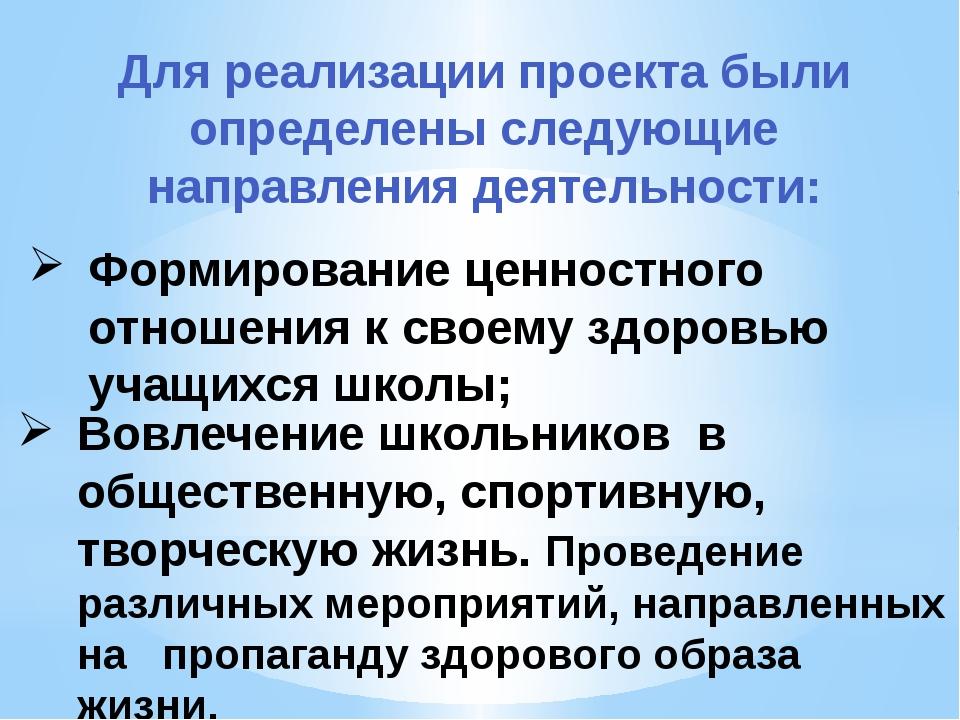Для реализации проекта были определены следующие направления деятельности: Фо...