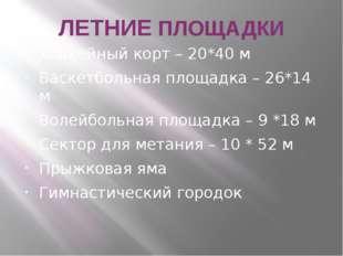 ЛЕТНИЕ ПЛОЩАДКИ Хоккейный корт – 20*40 м Баскетбольная площадка – 26*14 м Вол