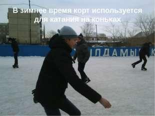 В зимнее время корт используется для катания на коньках