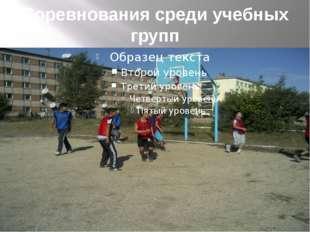 Соревнования среди учебных групп