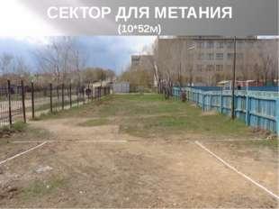 СЕКТОР ДЛЯ МЕТАНИЯ (10*52м)