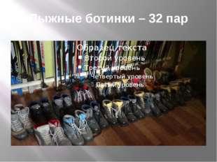 Лыжные ботинки – 32 пар