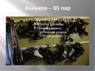 Коньков – 55 пар