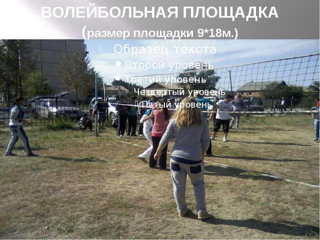ВОЛЕЙБОЛЬНАЯ ПЛОЩАДКА (размер площадки 9*18м.)