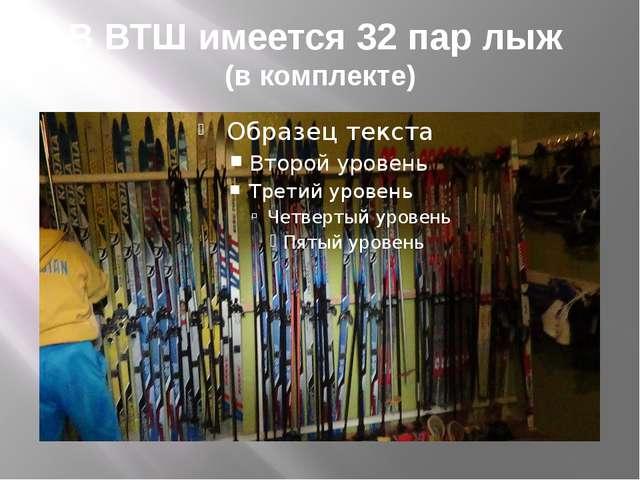 В ВТШ имеется 32 пар лыж (в комплекте)