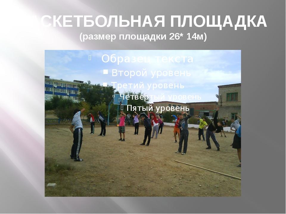 БАСКЕТБОЛЬНАЯ ПЛОЩАДКА (размер площадки 26* 14м)
