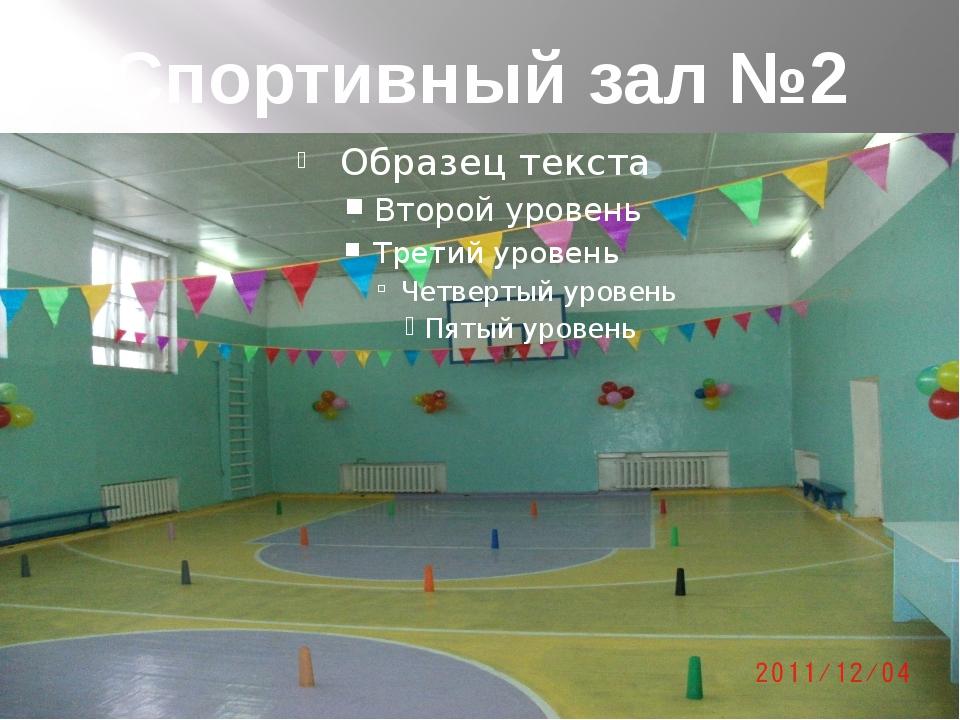 Спортивный зал №2