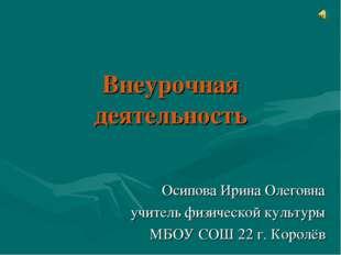 Внеурочная деятельность Осипова Ирина Олеговна учитель физической культуры МБ