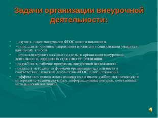 Задачи организации внеурочной деятельности: - изучить пакет материалов ФГОС